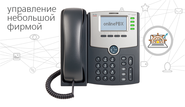Интеграция OnlinePBX и 1C