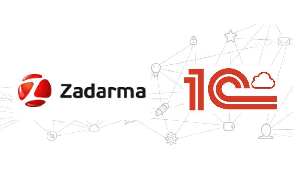 Интеграция 1С и Zadarma