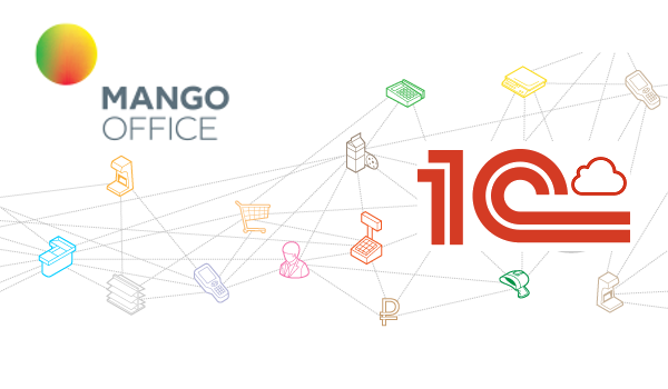 Расширение телефонии 1С для Mango